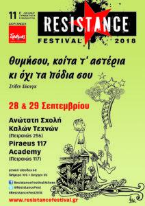 Το πρόγραμμα του Resistance Festival 2018